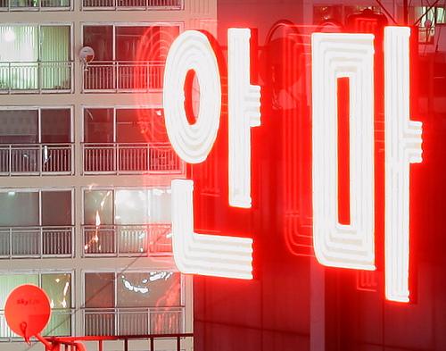 Korean massage parlor new york